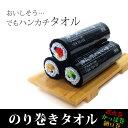 のり巻きタオル NTT-01/NTK-01/NTN-01 鉄火巻/かっぱ巻/納豆巻
