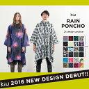 KiU RAIN PONCHO キウ レイン ポンチョ K29 2016ニューデザイン レインコート 雨がっぱ
