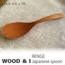 メール便OK LOLO ロロ スープれんげ 木製 10261 あす楽