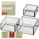 モナーク スクエアボックス Mサイズ 150220 真鍮ガラスケース MONARCH
