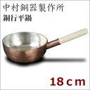 あす楽 中村銅器 銅行平鍋 18cm 銅片手鍋 中村銅器製作所 雪平鍋