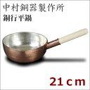 あす楽 中村銅器 銅行平鍋 21cm 中村銅器製作所 銅片手鍋 雪平鍋