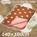 リラ ブランケット Lサイズ ドットベージュ 146780 ひざ掛け 140×100cm 毛布 Rila