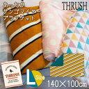 THRUSH スラッシュ ブランケット Lサイズ ひざ掛け 140×100cm 毛布