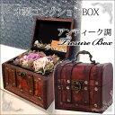 あす楽 アンティーク トランク  木製 コレクションケース Tresure Box 腕時計ケース トレジャーボックス 収…