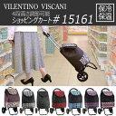 あす楽 ヴァレンチノヴィスカーニ 保冷ショッピングカート #15161 VALENTINO VISCANI