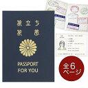 メール便OK メモリアルパスポート 5年版 寄せ書き色紙 〜...