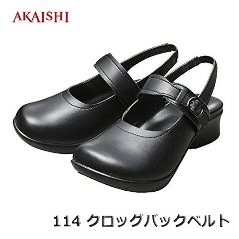 あす楽 アーチフィッター AKAISHI クロッグバックベルト スムース 114 ブラック S/M/L/LLサイズ サンダル レディース 健康サンダル