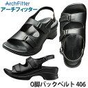 あす楽 AKAISHI アーチフィッター O脚バックベルト ブラック 406 サンダル S/M/Lサイズ