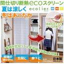 【あす楽対応】 間仕切り断熱エコスクリーン 100×250cm 断熱カーテン 遮光 エコリエ【日本製