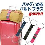 メール便OK gowell ゴーウェル バッグとめるベルト プラス GW-0102 キャリーバッグ用 サブバッグ固定ベルト あす楽