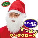 あす楽 すっぽりサンタクロース 1691 ヒゲと帽子一体型 パーティーグッズ サンタ帽子 クリスマス コスプレ JIG ジグ サンタコス サンタコスプレ サンタコスチューム クリスマスコスチューム クリスマス仮装 衣装
