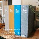 1000枚 アルバム L判サイズ 1000枚収納 ポケット式フォトアルバム AL-TPL1000 DVDも収納できる3WAY機能 スージーラボ ウエディングアルバム ベビーアルバム