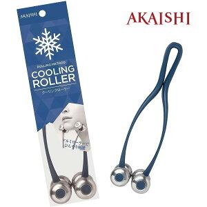 AKAISHI アカイシ クーリングローラー HB-112 フェイス用マッサージローラー 冷感