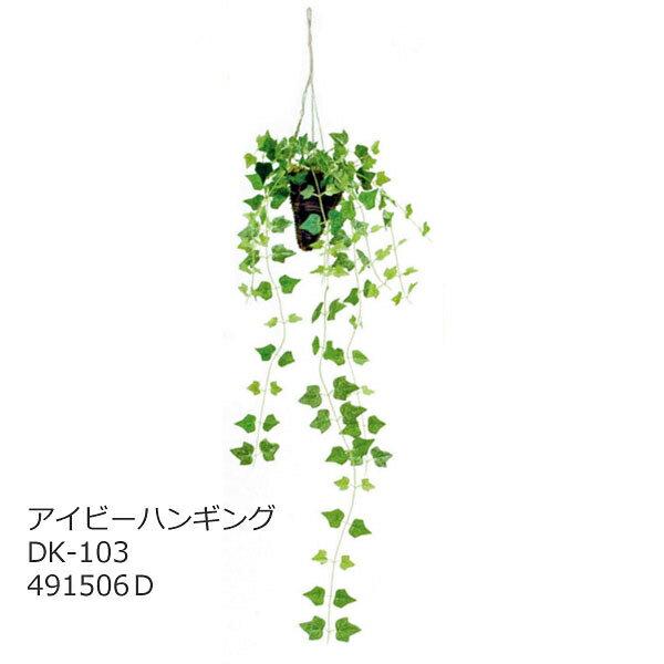 あす楽 光触媒 インテリアグリーン アイビーハンギング DK-103 491506D フェイクグリーン 造花 観葉植物 人工