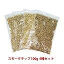 スモークチップ 100g 4種セット 燻