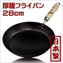 あす楽 リバーライト 極ROOTSシリーズ 厚板フライパン 28cm IH対応 日本製 ザ・オムレツ