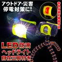 LED 防滴 ヘッドライト 自在三脚付き 赤色点滅灯 機能付き ランタン 懐中電灯
