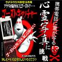 ゴーストキャッチャー カメラ付き携帯電話専用 フィルム携帯電話で心霊写真に挑戦!!
