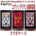 FitsPod キャラクタージャケット エヴァンゲリヲン新劇場版 iPhone3G/3GS専用