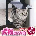 網戸専用 犬猫出入り口 猫・小型犬用 PD1923 ペットドア