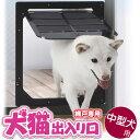 網戸専用 犬猫出入り口 中型犬用 PD3742 ペットドア