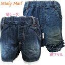 【ネコポスOK】 丸高衣料(株)Mialy Mail 女の子...