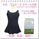 【ネコポスOK】Good☆プライス 女児  ワンピース 2WAYスクール水着 ネイビー 120cm、