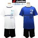Lotto(ロット) ~2点セット~ 男児 メッシュ 半袖Tシャツスーツ オフホワイト+ネイビー、ブルー+ブラック 140cm、150cm、160cm 子供、キッズ、男の子 【RCP】