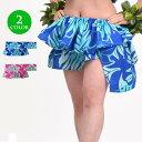 フラダンス衣装 パレオ ダンス衣装 フラ 衣装 フラスカート タヒチアン ふらだんす ステージ衣装 アクセサリー ベリーダンス JP4616 レディース 綿混 ショート/フリル/巻きスカート ブルー/ピンク フリー