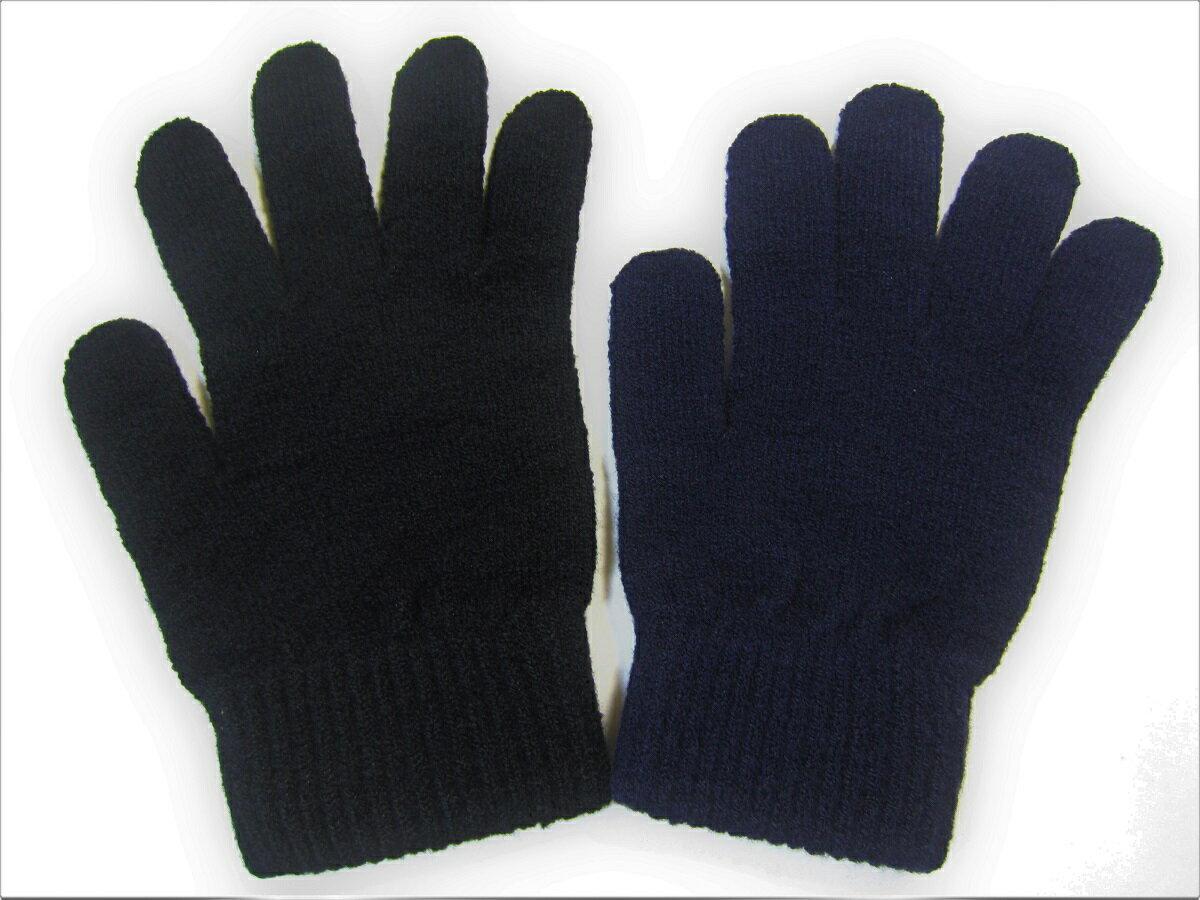 通園・通学に♪カシミヤ入りでやわらかい通学用毛混手袋紺無地・黒無地日本製キッズ・ジュニアサイズは子供
