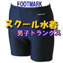 ◆スクール水着 男子 ミドルトランクス ツーウェイトランクス◆ 120・130・140・150・S・M・L フットマーク