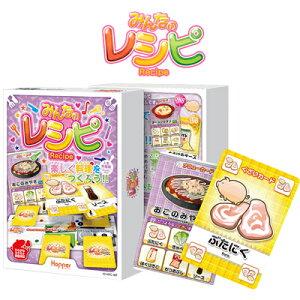【あす楽】 カードゲーム みんなのレシピ 人気料理編