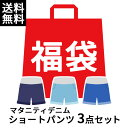 【送料無料】マタニティデニムショートパンツ3点セット福袋/happybox-dnmshort 妊婦服