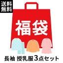 【送料無料】長袖授乳服3点セット福袋/luckybag-nurse