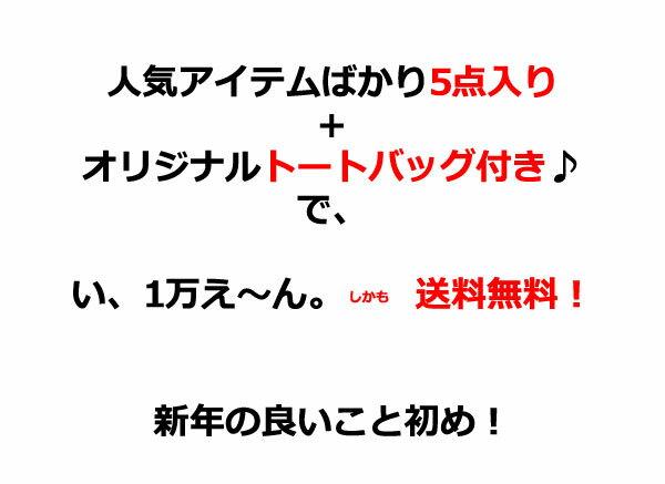 クリフメイヤー メンズ福袋 送料無料 【5点も...の紹介画像3