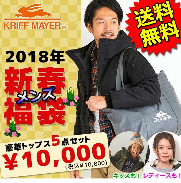 クリフメイヤー メンズ福袋 送料無料 【5点も入...の商品画像