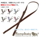 【Rompbaby/ロンプベイビー】ショルダーストラップ(巾着付)(F)rompbaby-5【ノベ対象】【セール対象外】ベビー 男の子 女の子 RB-008