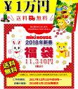 ミキハウス 福袋 1万円♪お届けは1/1以降順次 【3シーズ...