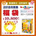 ●送料無料●【MIKI HOUSE★ミキハウスホットビスケッツ】メーカー製作★2018新春1万円福袋