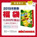 ●送料無料・予約販売●【MIKI HOUSE★ミキハウス】メ...