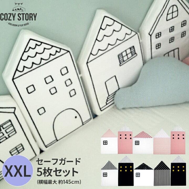 300円OFFクーポンベッドガードベビークッション赤ちゃん転落防止XXLサイズ5枚セットハウス型セー