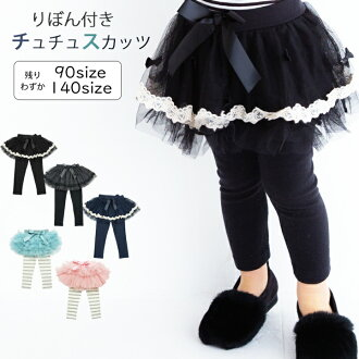 """Korea kids clothes after wearing 1600 yen (excluding tax) fall Ver... 5 COLOR soft tulle skirt with leggings 6300 yen (tax incl.) or more """"fashionable キッズミオ? t 100 cm 110 cm 120 cm 130 cm in the purchase 140 cm."""