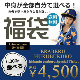 6, 000 엔 (세금 별도)/선택할 수 있는 복 주머니/대한민국 아동복!! @ KIDSMIO 움직이지 않게 특별 한 가방!