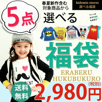 200 Yen coupon with ★ choose bags / Korea kids clothes! A favorite item 6,, 000 packed yen (tax excluded) ⇒ to whopping 4,500 yen (tax excluded)! ◆ for all products! Bags choose from? s per person limited to 1?? s stylish children's clothing Korea キッズミオ,