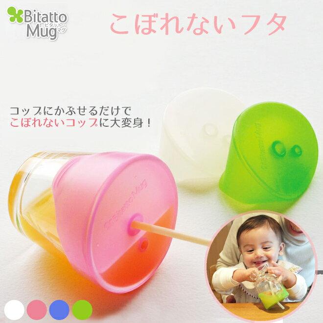最大300円OFFクーポン発行中BitattoMugビタットマグ子供ベビーストローマグカップトレーニ