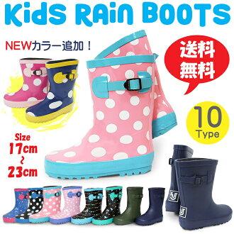 «現在 1850 日元 (含稅) / / 可以包含 ! » KUT 孩子雨靴靴 17 釐米 18 釐米 19 釐米 20 釐米 21 釐米 22 釐米 23 釐米可愛孩子孩子時尚男孩女孩初中孩子雨防水拒的韁繩靴