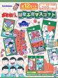 【コンプリート】おそ松さん はなふだマスコット ★全24種12セット