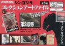 【コンプリート】シン・ゴジラ コレクションアートファイル ★全8種セット