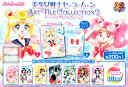 【コンプリート】美少女戦士セーラームーン アートファイルコレ...